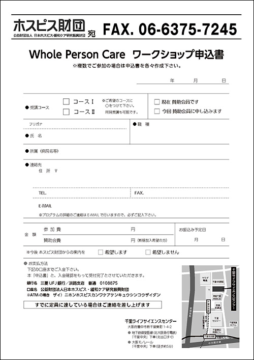 WPCチラシの裏面