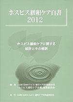 ホスピス緩和ケア白書2012