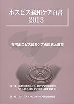ホスピス緩和ケア白書2013