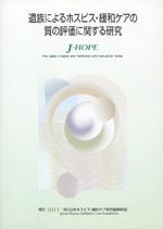 遺族によるホスピス・緩和ケアの質の評価に関する研究