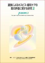 遺族によるホスピス・緩和ケアの質の評価に関する研究2