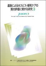 遺族によるホスピス・緩和ケアの質の評価に関する研究3