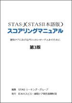 STAS-J(STAS日本語版)スコアリングマニュアル