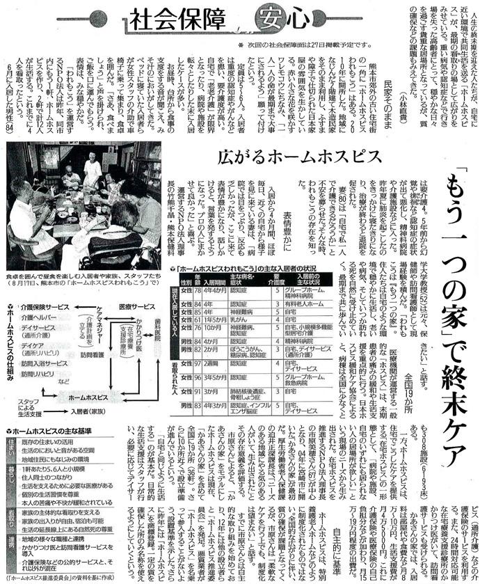 読売新聞2014年10月15日掲載記事