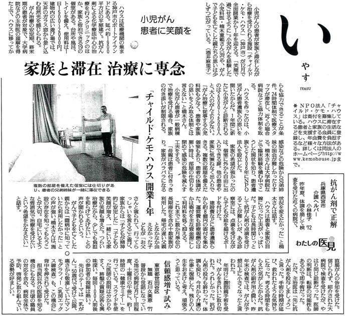 読売新聞2014年10月16日<夕刊>掲載記事