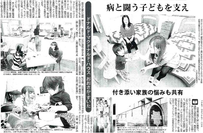 毎日新聞2014年10月19日掲載記事