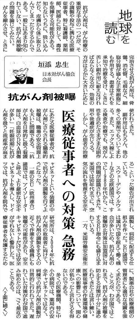 読売新聞2014年10月6日掲載記事