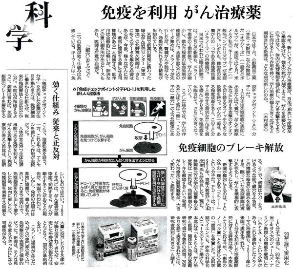 読売新聞2014年11月13日<夕刊>掲載記事
