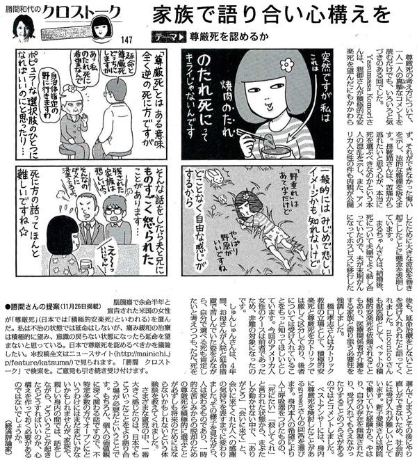 毎日新聞2014年12月10日掲載記事