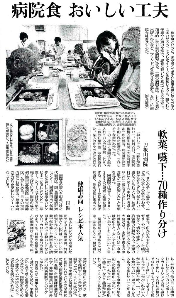 読売新聞2014年12月14日掲載記事