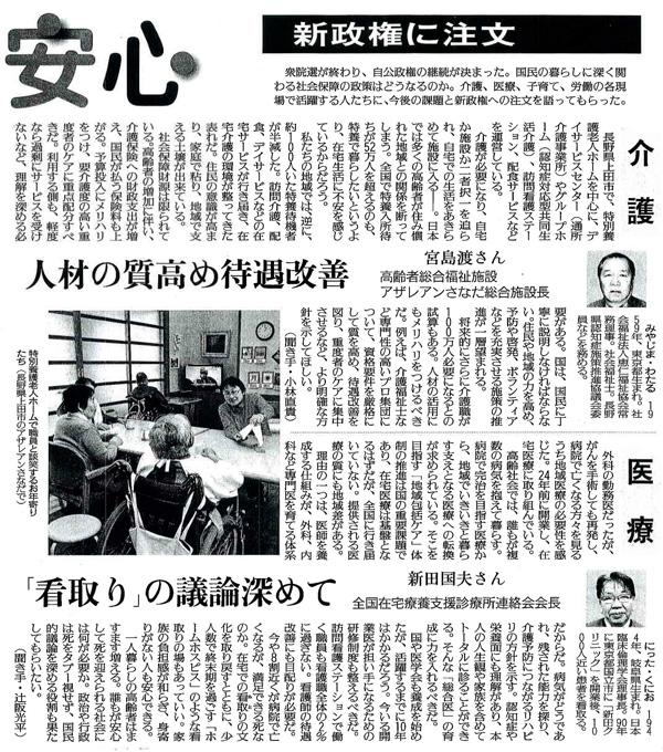 読売新聞2014年12月16日<夕刊>掲載記事