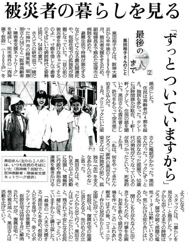 読売新聞2014年12月17日<夕刊>掲載記事