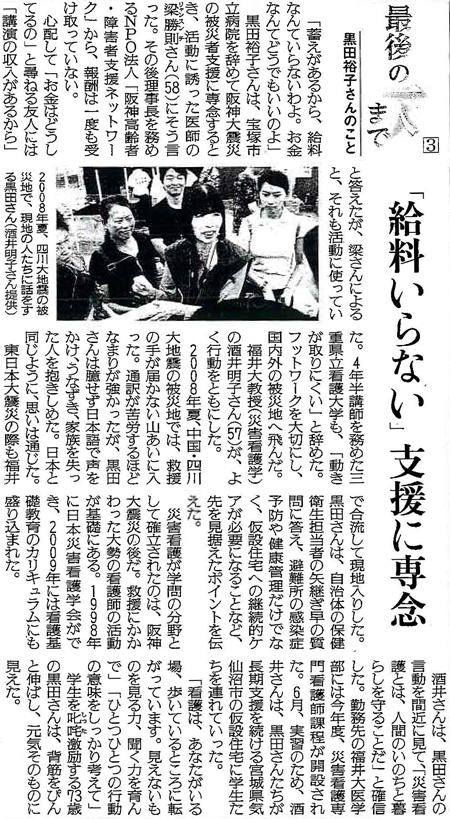 読売新聞2014年12月18日<夕刊>掲載記事