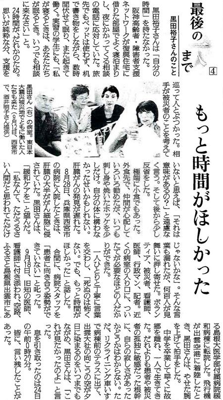 読売新聞2014年12月19日<夕刊>掲載記事
