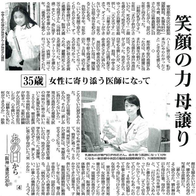 毎日新聞2014年12月20日掲載記事