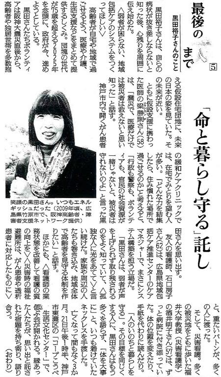 読売新聞2014年12月20日<夕刊>掲載記事