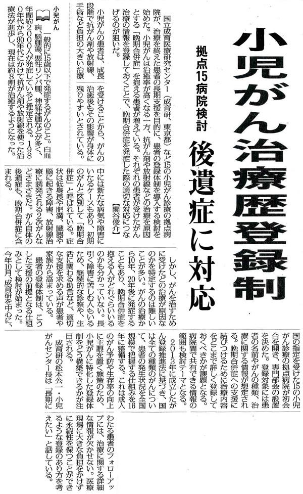 毎日新聞2014年12月21日掲載記事