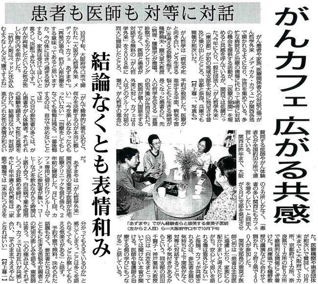 毎日新聞2014年12月22日<夕刊>掲載記事