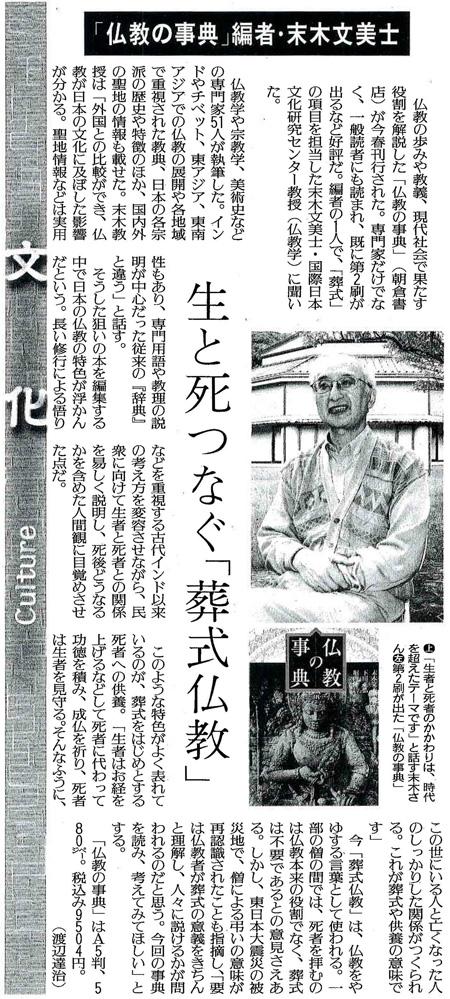 読売新聞2014年12月2日<夕刊>掲載記事
