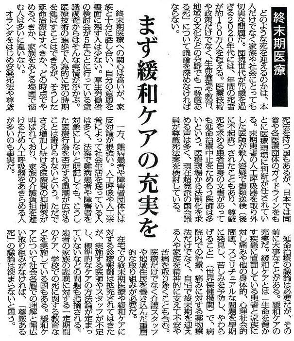 毎日新聞2014年4月19日掲載記事