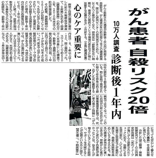 毎日新聞2014年4月22日(夕刊)掲載記事