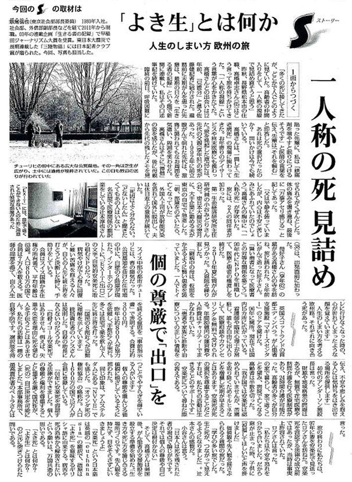 毎日新聞2014年5月18日掲載記事-2