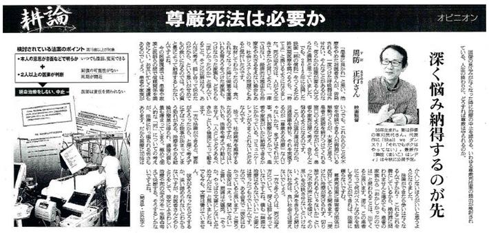 朝日新聞2014年5月9日掲載記事-1