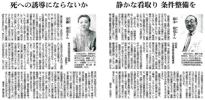 朝日新聞2014年5月9日掲載記事-2