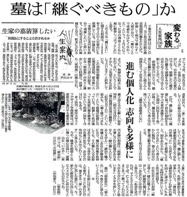 読売新聞2014年5月9日掲載記事