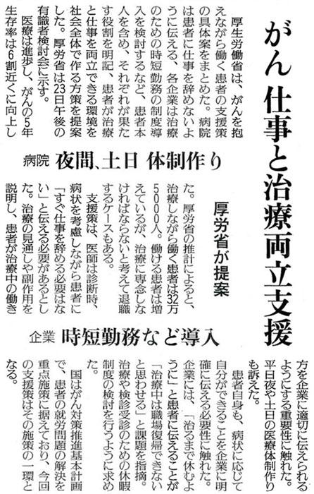 読売新聞2014年6月23日(夕刊)掲載記事