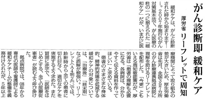 毎日新聞2014年6月30日掲載記事