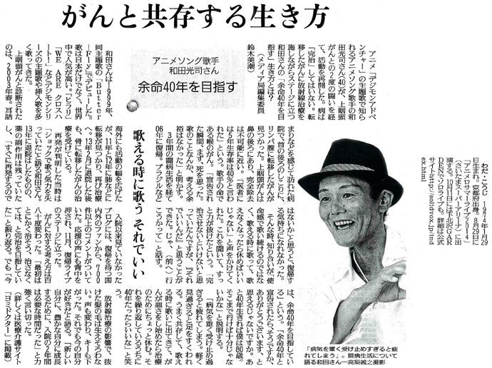 読売新聞2014年7月10日掲載記事