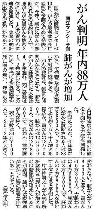 麻日新聞2014年7月11日掲載記事