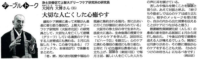 麻日新聞2014年7月2日(夕刊)掲載記事