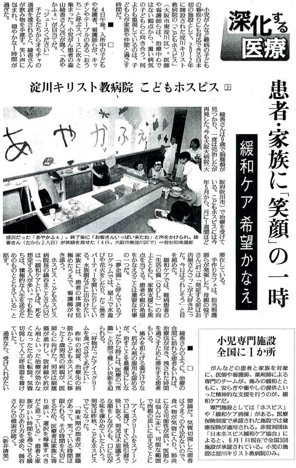 読売新聞2014年9月14日掲載記事