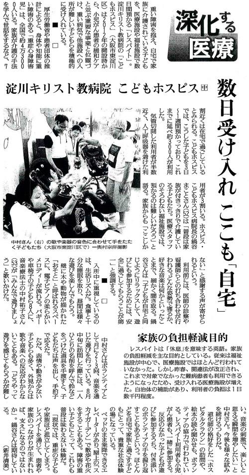 読売新聞2014年9月21日掲載記事