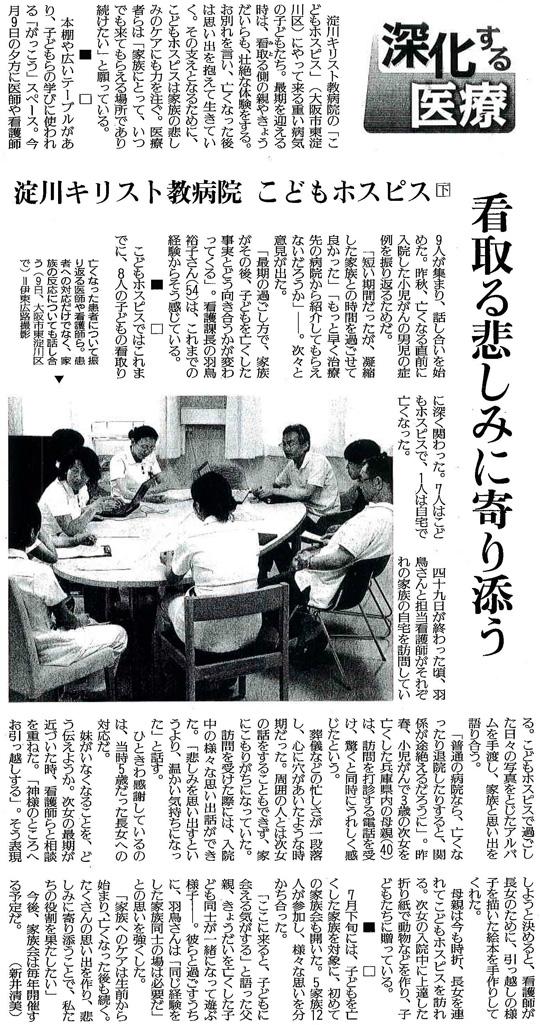 読売新聞2014年9月28日掲載記事