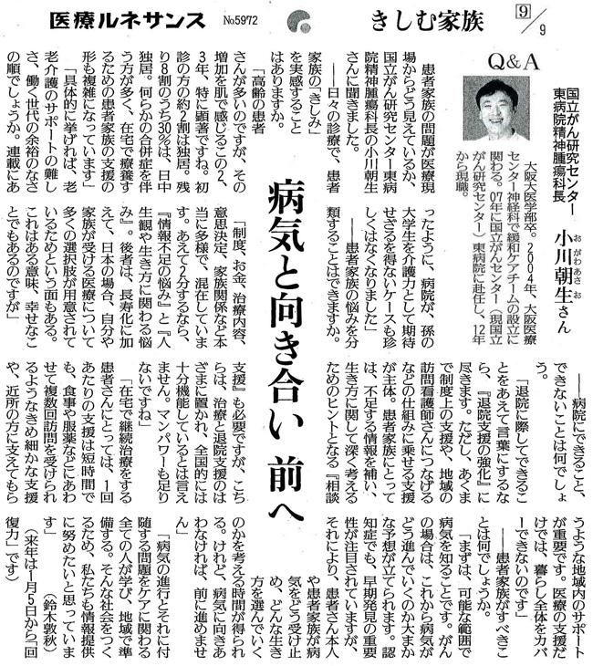 読売新聞2014年12月26日掲載記事
