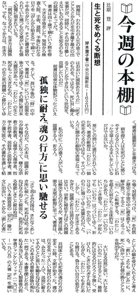 毎日新聞2014年12月28日掲載記事