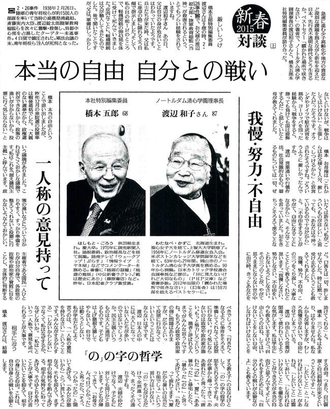 読売新聞2015年1月1日掲載記事