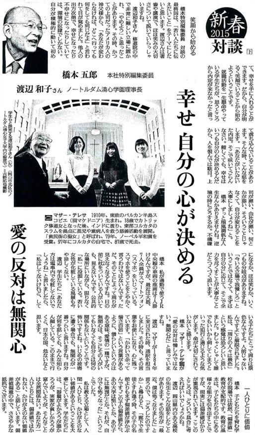 読売新聞2015年1月4日掲載記事