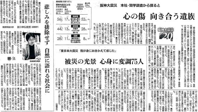 朝日新聞2015年1月10日掲載記事