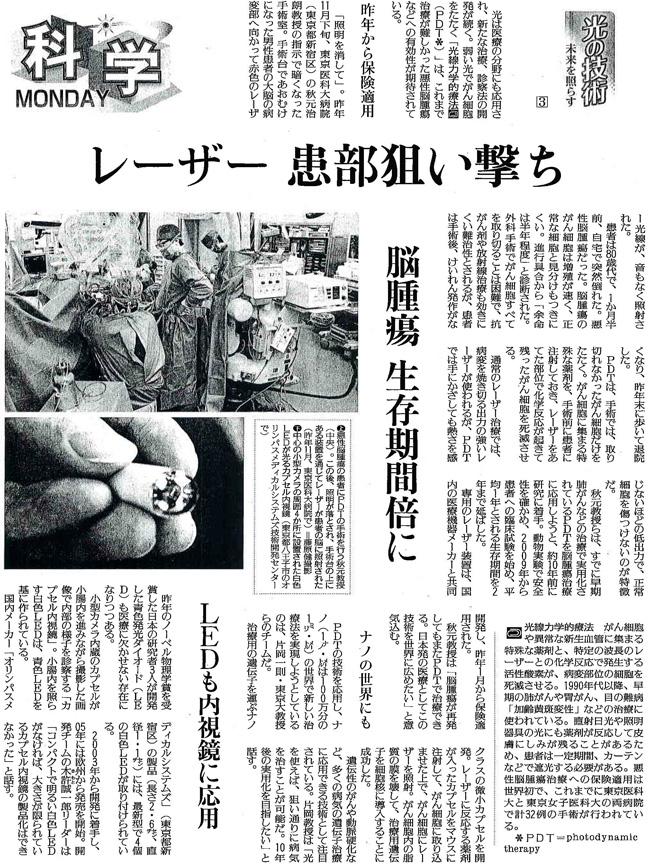 読売新聞2015年1月19日掲載記事