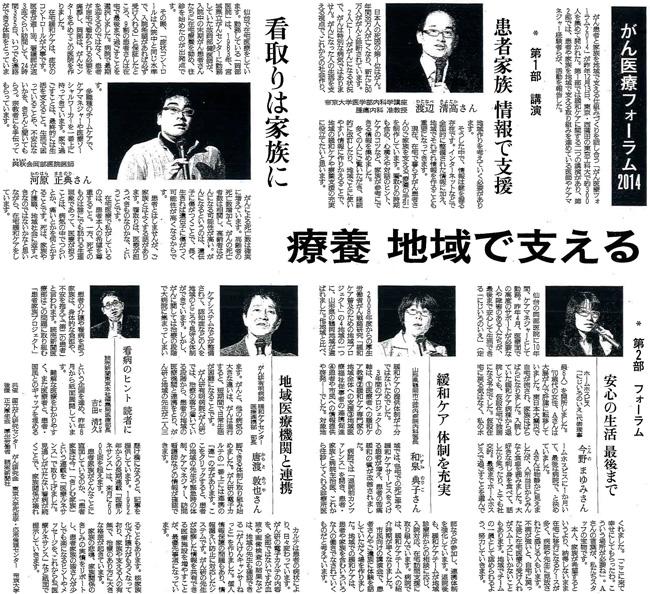 読売新聞2015年1月24日掲載記事