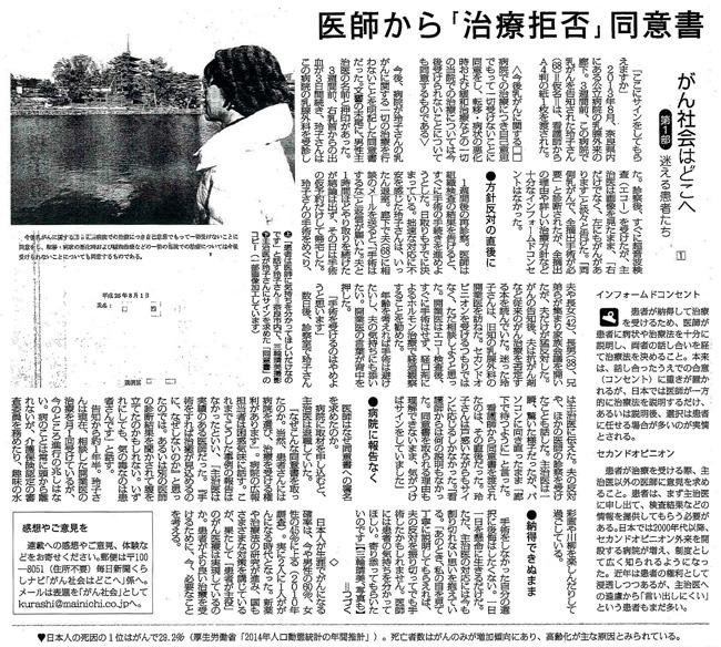 毎日新聞2015年2月10日掲載記事