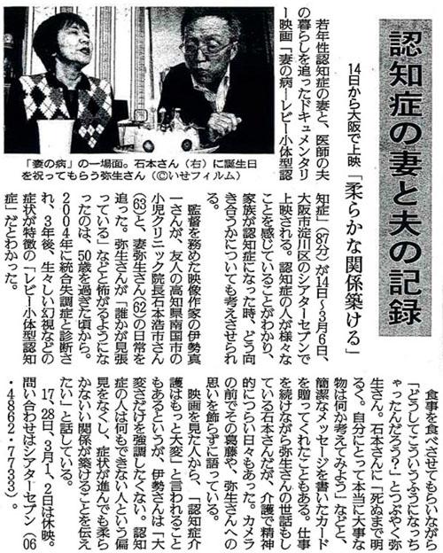 読売新聞2015年2月11日掲載記事