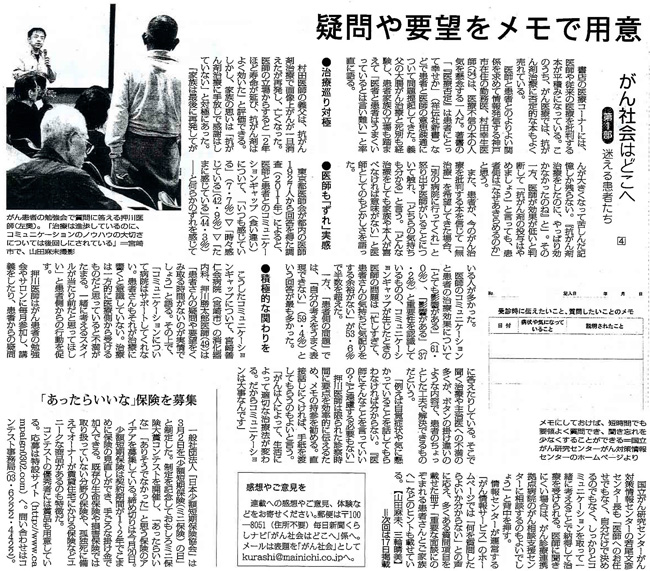 毎日新聞2015年2月13日掲載記事