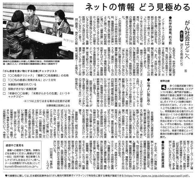 毎日新聞2015年2月17日掲載記事