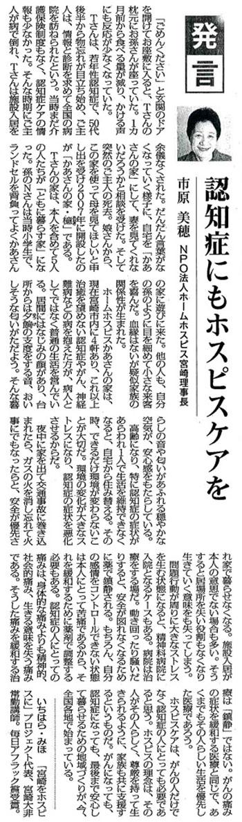 毎日新聞2015年2月19日掲載記事