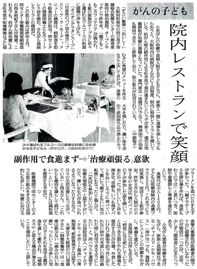 読売新聞2015年2月4日掲載記事
